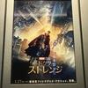 「ドクター・ストレンジ」MX4D TOHOシネマズ新宿
