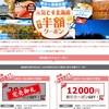 【北海道ふっこう割】クーポンで最大7割引に!利用方法まとめ!道民も対象なので4万円の宿に半額で宿泊予約しました
