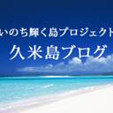 久米島ブログ