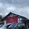ポコポコペペのハンバーグ屋さんの気になるメニューをご紹介。営業時間やお店の雰囲気もレポートします。