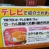 千葉県の美味しい焼きたてパンの店「ピーターパン」小麦の丘店 八千代 うまうま カレーパン