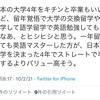 日本はまだまだ英語喋れた方がバリュー高そう