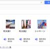 Yahooの♪(おんぷ)検索の使い道が謎すぎる