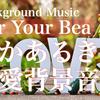 【最新】ばかあるき的恋愛背景音楽【恋人BGM】
