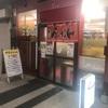 「麺家なりた」初訪問。糸魚川駅前のコスパが良いお店です♪