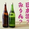 みりんと日本酒(料理酒)の使い分けが全然わかんねえ