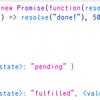JavaScript の Promise を使ってみる