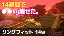 【リングフィット】ダイエット 14w