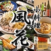 【オススメ5店】八王子・立川(東京)にある小料理が人気のお店