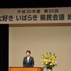 チャレンジいばらき県民運動がスタート!(平成30年5月29日)
