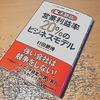 【読了】マブチ・日東・キーエンス - 『電子部品 営業利益率20%のビジネスモデル』村田朋博