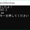 C# で Ping を送信する
