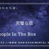 音楽に救われた話。People In The Box「完璧な庭」