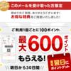 楽天ペイ 200円以上で100ポイント還元×6回