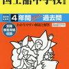 ついに東京&神奈川で中学受験解禁!本日2/1 13:00にインターネットで合格発表をする学校は?