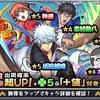 【モンスト】銀魂コラボ!