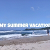 夏の思い出を写真で振り返る