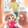 育児【セッション】