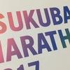 第38回つくばマラソン開催日及びエントリー期間発表