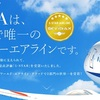ANA vs JAL