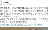 新潮「医師は絶対にワクチン打ちたくない」⇒池谷裕二教授「私は絶対打つ。印象操作するなと言ったのに」