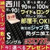 シングルの価格♪リビングマラソンの通販価格を比較し「1つだけ」厳選紹介!