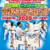 【大会結果(一般)・試合動画】3月1日開催|第7回KWF国際オープントーナメント「世界KARATE GRANDPRIX2020」