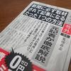 荒川岳志先生のセミナー受講しました。