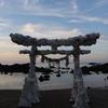 珠洲市の「奥能登国際芸術祭2017」をのんびりまわる第二日目その6(サザエハウスと環波神社)