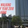 2018年香港年末 街さんぽ