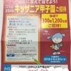 【懸賞】キッザニア甲子園 チケット ココカラファイン