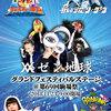 【レぺゼン地球】東大駒場祭で強制終了!?