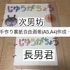 DIY 簡単手作り裏紙自由画帳(A3、A4) 作成・完成