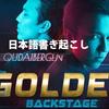"""【書き起こし】""""GOLDEN""""バックステージ【動画・写真】"""