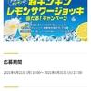【8/31】サッポロビール アツい夏をキンキンに!超キンキンレモンサワージョッキ当たる!キャンペーン【レシ/LINE】
