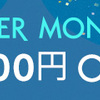 CYBER MONDAY 12月8日限り!Fire 最大4,000円off!