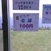 【移住者・観光客必見】え?知らないの!?100円そばは久米島(沖縄の離島)の常識です