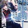 恋と愛の物語「異世界拷問姫5 (MF文庫J)」綾里 けいし