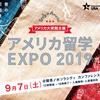 【留学準備】アメリカ留学EXPOに行ってきた!
