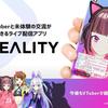 グリーのバーチャルユーチューバー配信アプリ「REALITY Avatar(リアリティアバター)」について再生単価や手数料などのまとめ