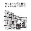 【雑記】レンタルビデオ店TSUTAYA実店舗が減っていく件