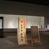 群馬県立歴史博物館 第15回テーマ展示『刀 カタナ かたな』