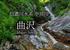 【遡行記録】 北アルプス、有明山の沢、曲沢 【沢登り】