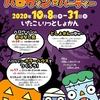 (○´・ω・`)今年のハロウィンイベントは… (。´・ω・`。) 大丈夫?やれる???