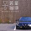 【Alfa Romeo】 モーニングとかイタリア雑貨とか