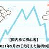 【国内株式初心者】2021年9月29日取引した銘柄の記録