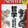 Newton 6月号