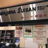 オーチャード高島屋にある中島水産でランチしてみた。