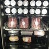 ドイツで見つけたいろいろな販売機!