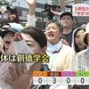 (画像あり)  「選挙やると功徳が出る」 /創価学会・創価大学・池上彰・選挙特番